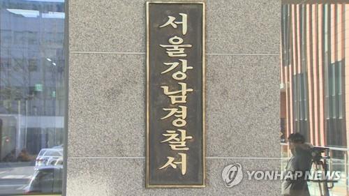 서울강남경찰서 / 연합뉴스
