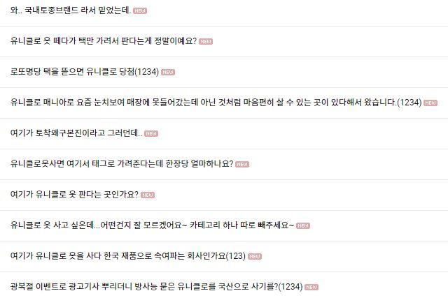 엠플레이그라운드(M PLAY GROUND) 공식 홈페이지 문의 게시판 캡처