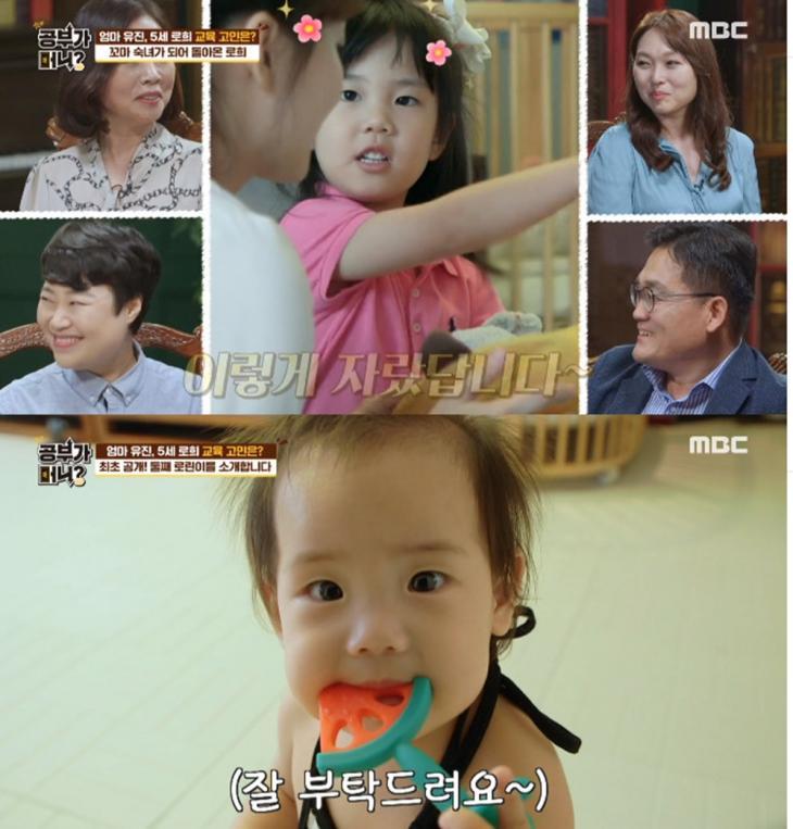 로희-로린 / 방송 캡처