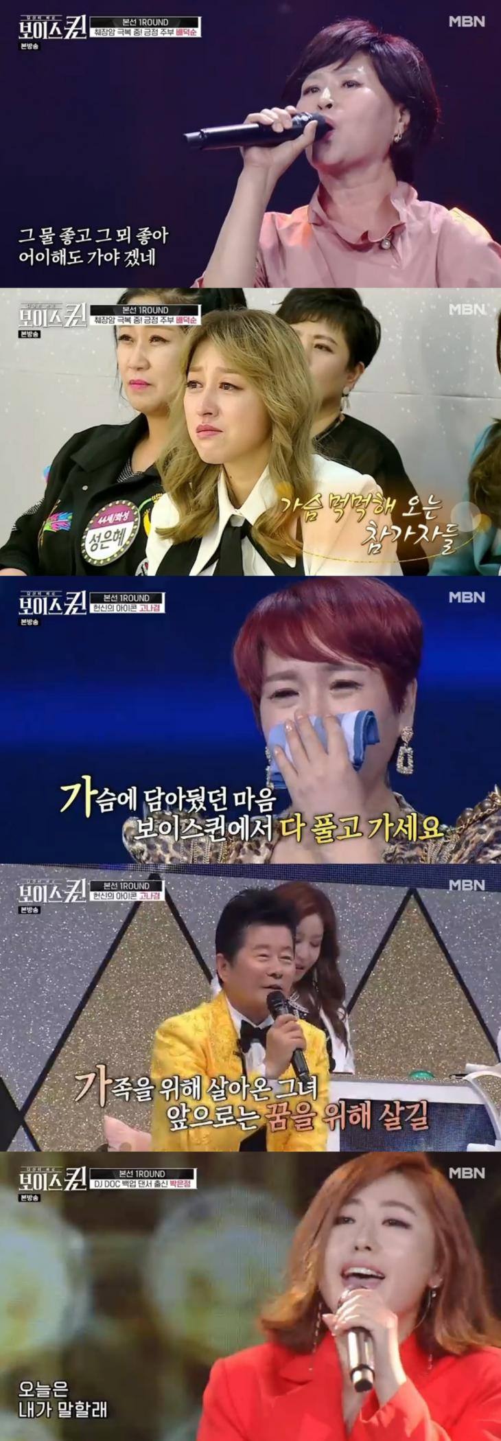 MBN 예능프로그램 '보이스퀸'