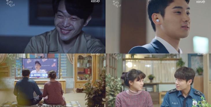 KBS2 '동백꽃 필 무렵'방송캡처