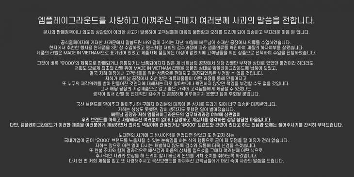 엠플레이그라운드 공식 홈페이지 사과문