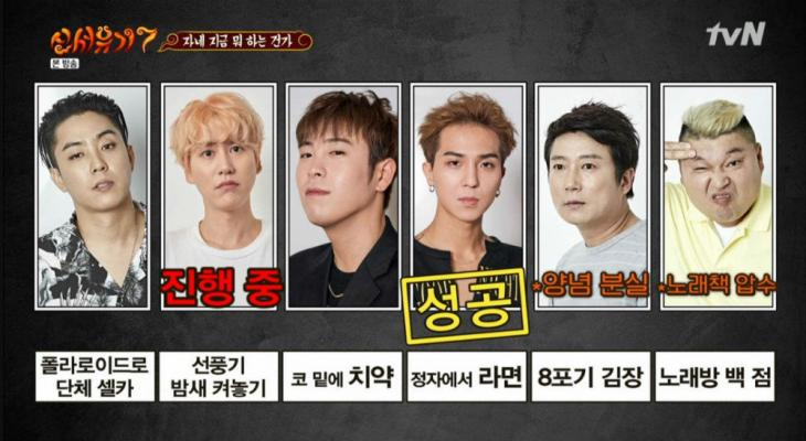 '신서유기7' 방송 캡처