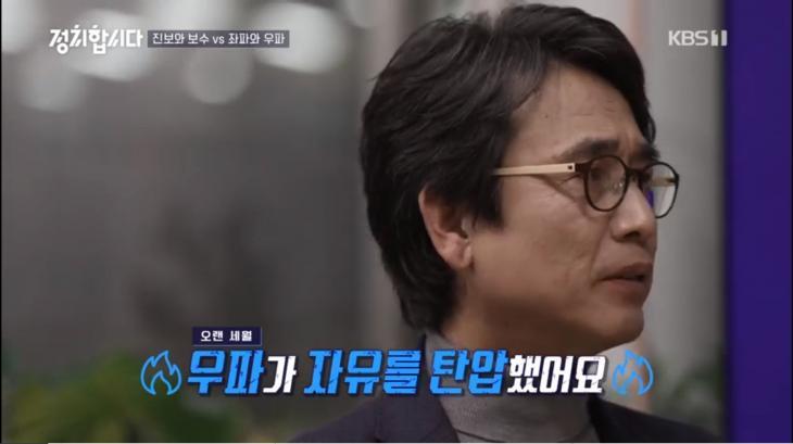 KBS1 '정치합시다' 방송 캡처