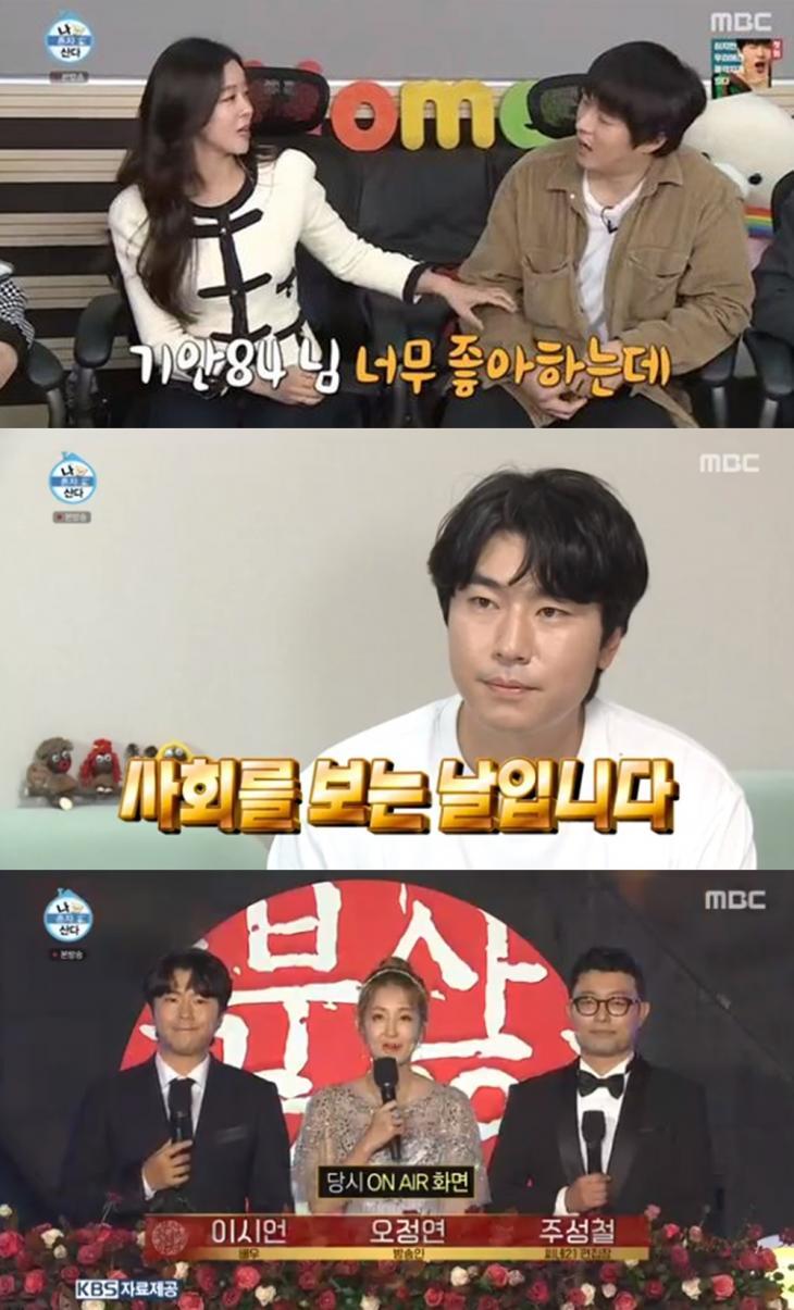 경수진-기안84-이시언-오정연-주성철 / 방송 캡처