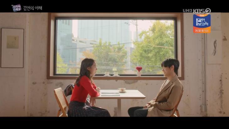 KBS2 드라마스페셜 감전의 이해 캡처