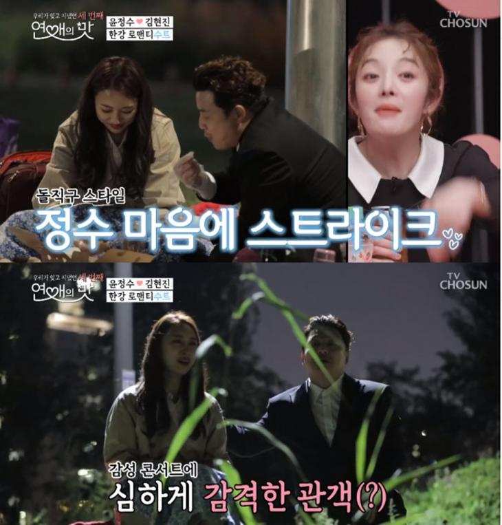 김현진-윤정수-황보라 / 네이버 tv캐스트