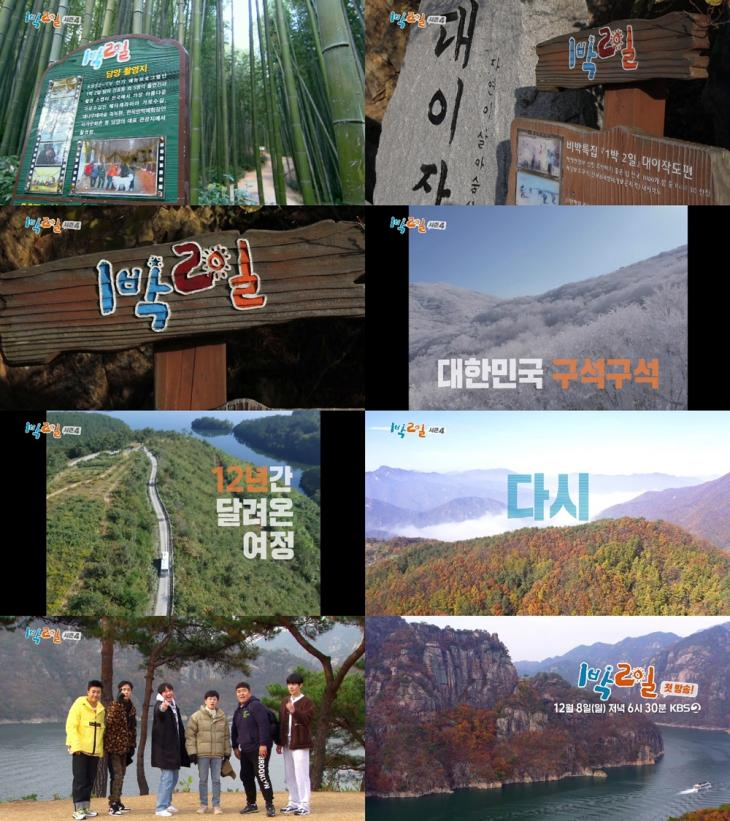 KBS2 '1박 2일 시즌 4' 티저 캡처