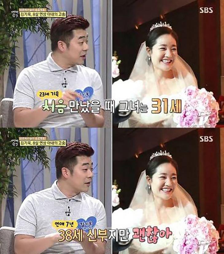 김기욱-아내 이화선 / SBS