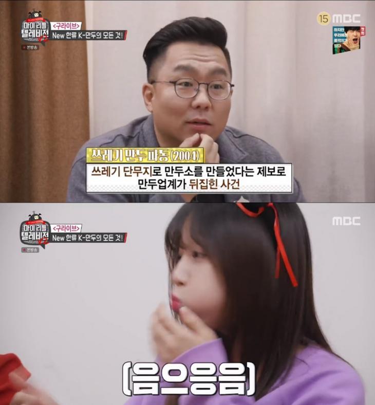 MBC '마이 리틀 텔레비전V2' 방송캡처