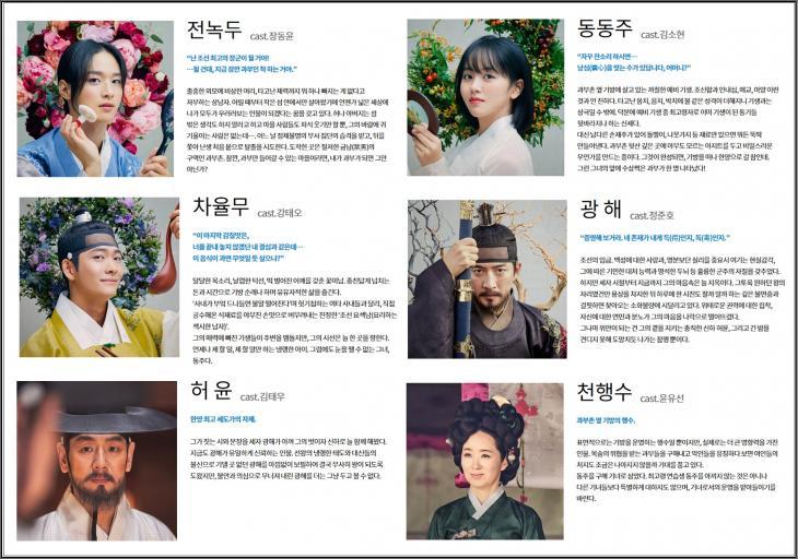 KBS2 '조선 로코-녹두전' 홈페이지 인물관계도 사진캡처