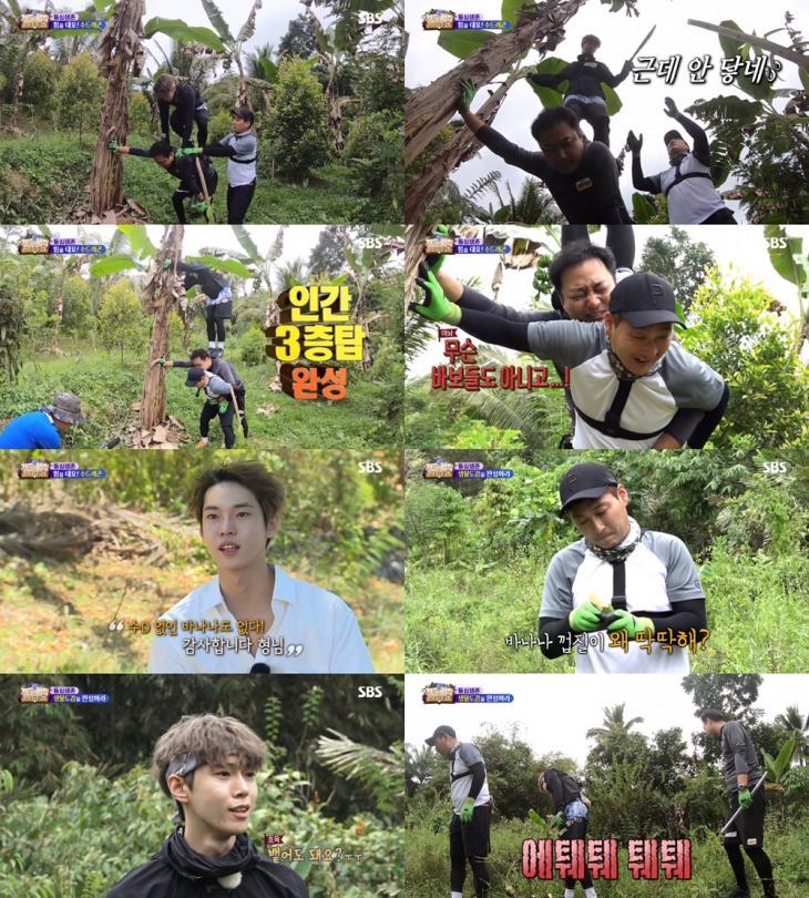 SBS '정글의 법칙 in 순다열도' 방송 캡처