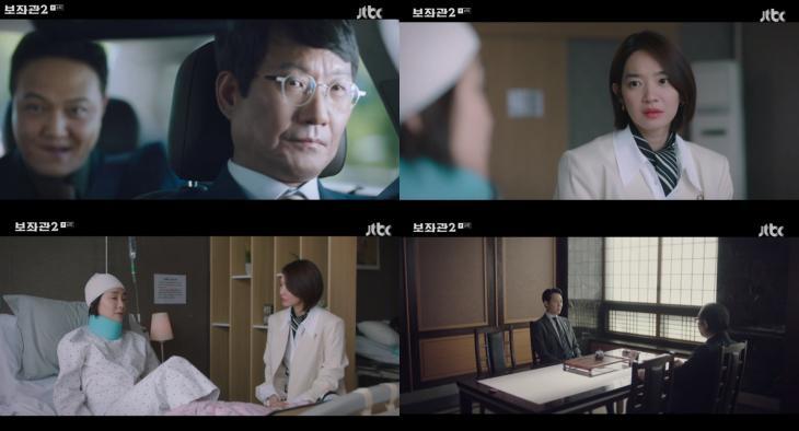 jtbc '보좌관 시즌2' 방송캡처