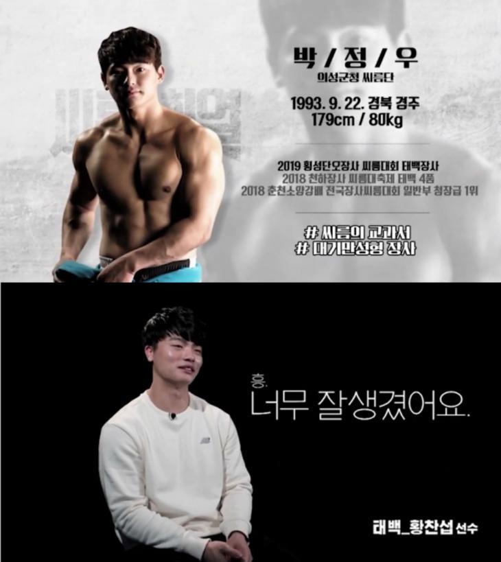 '씨름의 희열' 선공개 영상 캡처
