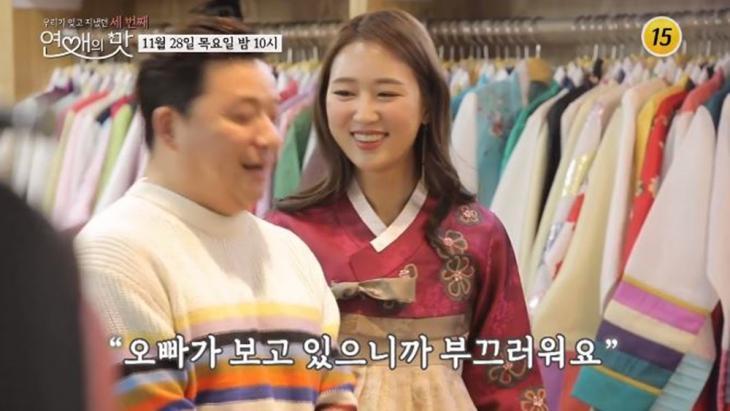 윤정수-김현진 / TV조선 '연애의 맛 시즌3' 네이버 tv캐스트