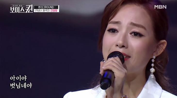약손 원곡자 전영랑 / MBN '보이스퀸' 방송 캡처