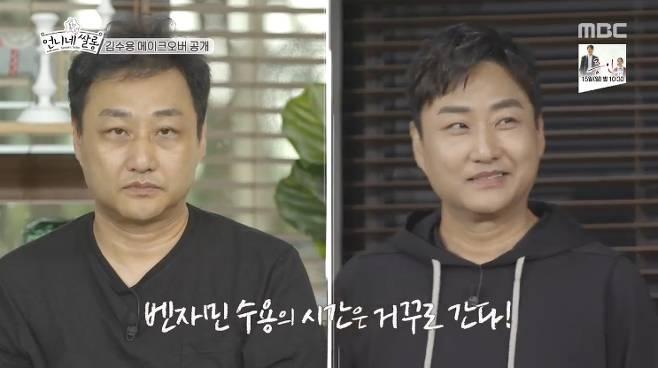 '언니네 쌀롱' 김수용 / MBC '언니네 쌀롱'