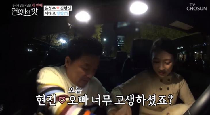윤정수-김현진 / 네이버 tv캐스트