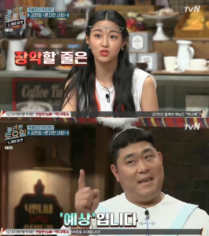 tvN 예능프로그램 '놀라운 토요일-도레미마켓'