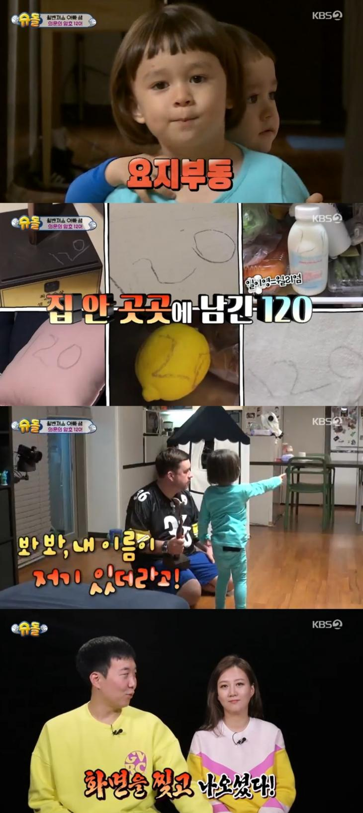 KBS2 예능프로그램 '슈퍼맨이돌아왔다'