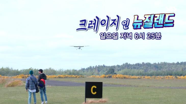 '집사부일체' 크레이지 인 뉴질랜드 편 / SBS '집사부일체' 방송캡처