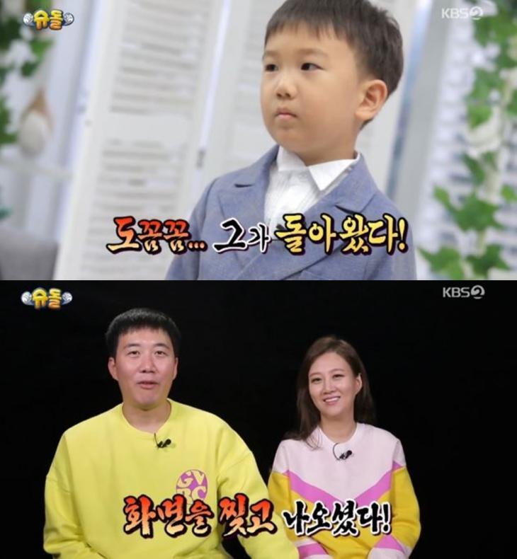 아들 도연우-도경완-장윤정 / 방송 캡처