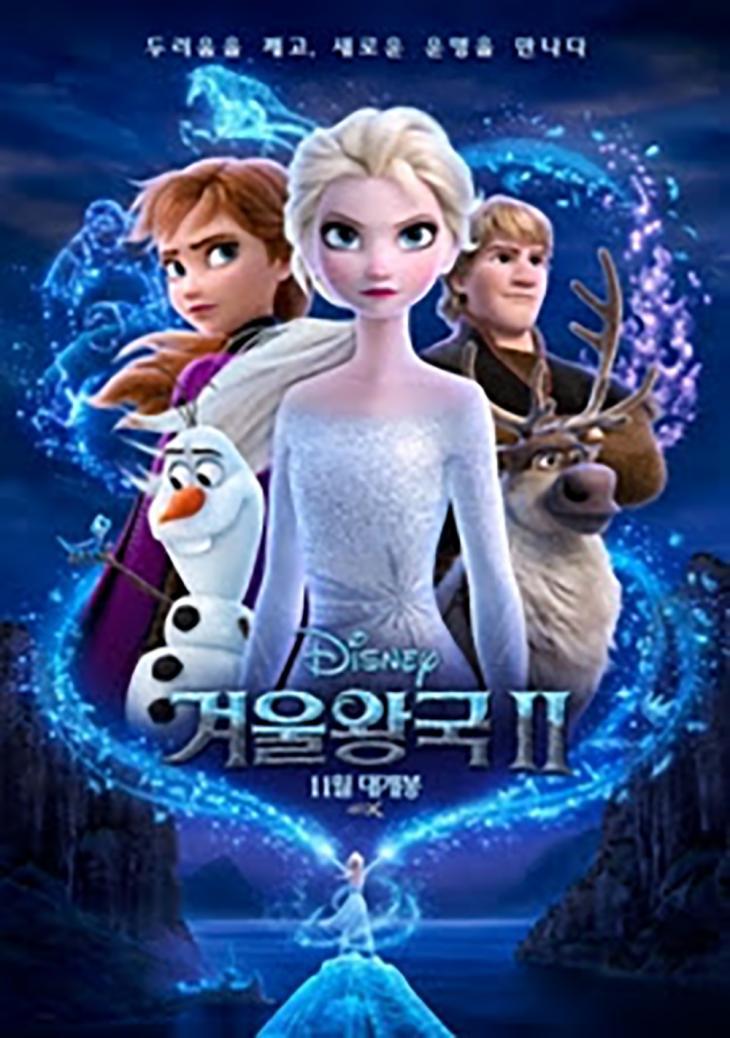 '겨울왕국2' 포스터 / 월트디즈니컴퍼니 코리아
