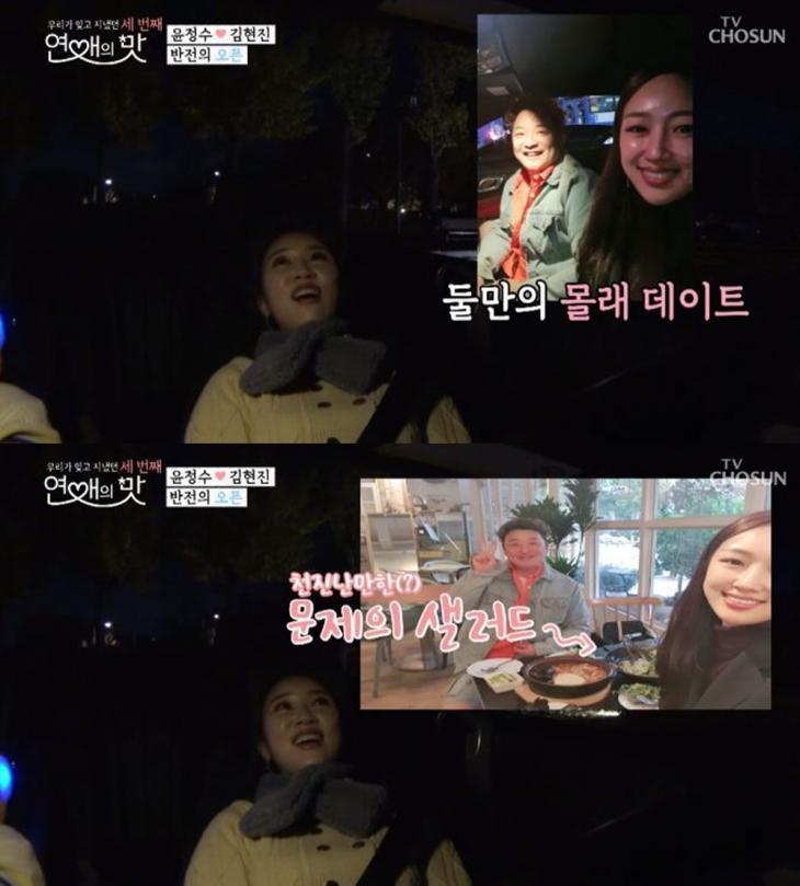 윤정수-김현진 / '연애의 맛 시즌3' 네이버 tv캐스트