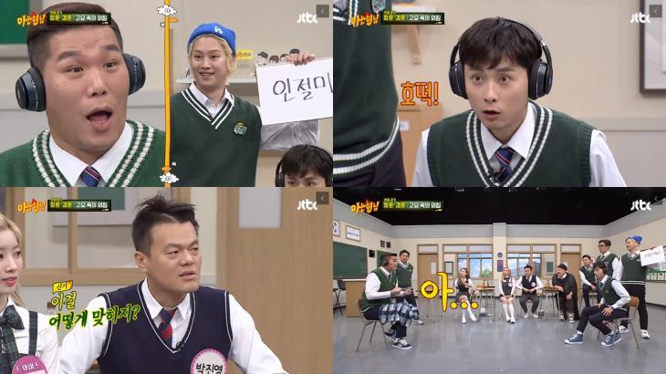 JTBC '아는 형님' 캡쳐