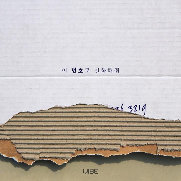 바이브(VIBE) /메이저나인 제공