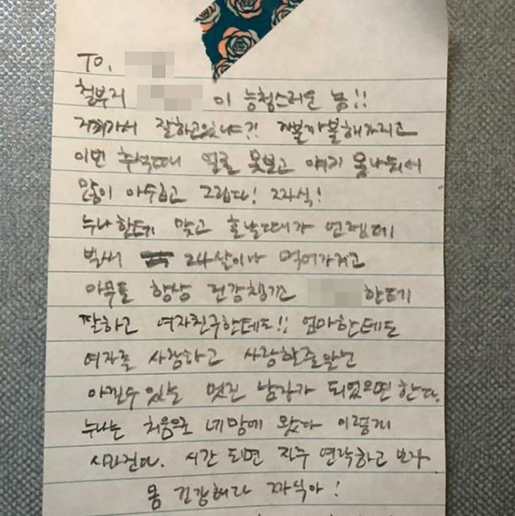 구하라 마지막 자필편지 / 온라인 커뮤니티