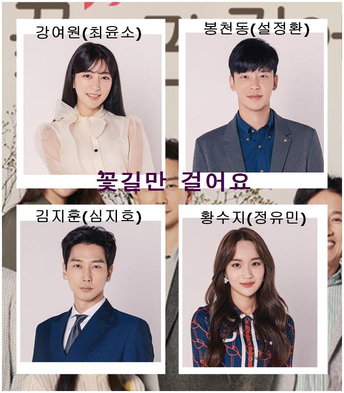 KBS1'꽃길만 걸어요'홈페이지 인물관계도 사진캡처