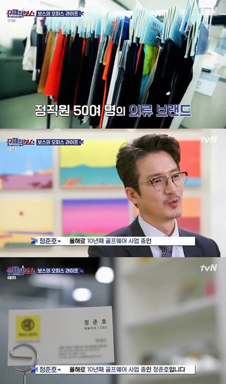 정준호 / tvN '문제적보스'