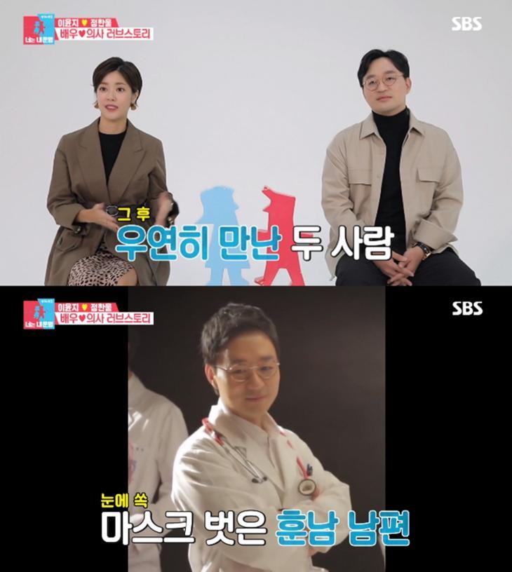 SBS '동상이몽2 - 너는 내 운명' 방송 캡처