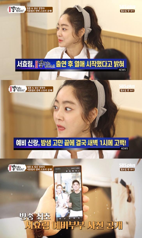 SBS플러스 '김수미의 밥은 먹고 다니냐?' 방송 캡처