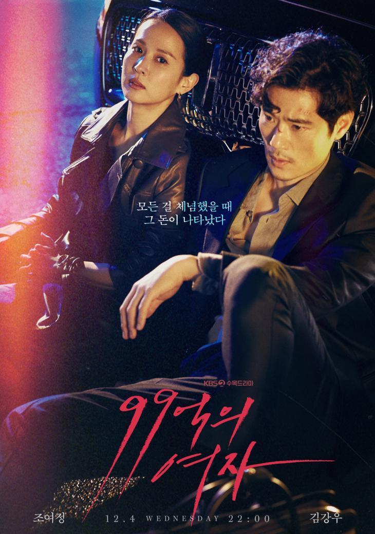 '99억의 여자' 포스터/ KBS 제공