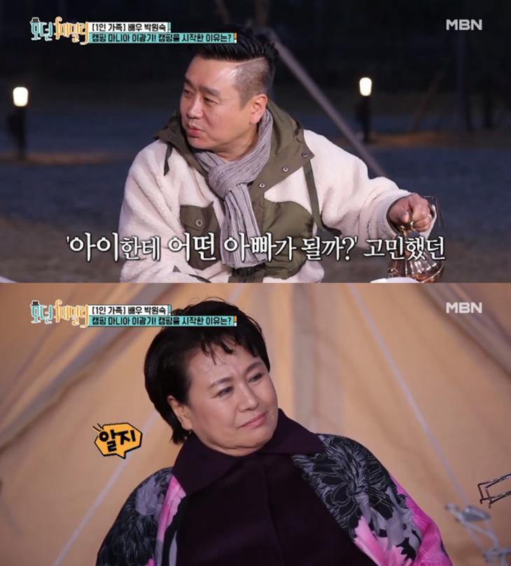 MBN '모던 패밀리' 방송 캡처