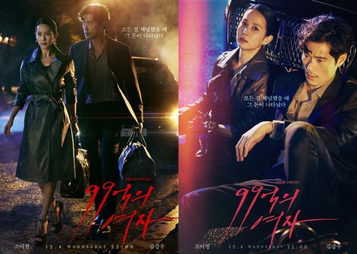 KBS2 '99억의 여자' 메인 포스터