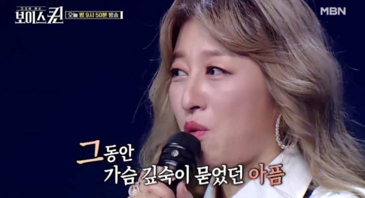'보이스퀸' 참가자 이효진 / MBN '보이스퀸' 방송캡처
