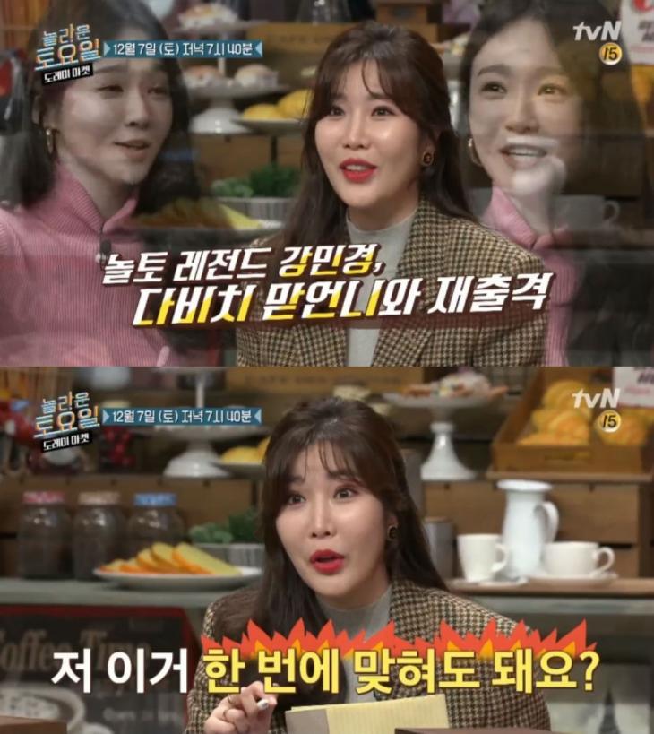 tvN '놀라운 토요일' 예고편 캡처