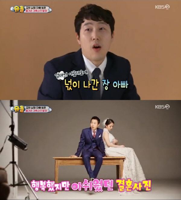 장범준-송승아 / KBS '슈퍼맨이 돌아왔다'