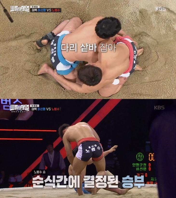 KBS2 '씨름의 희열' 방송 캡처