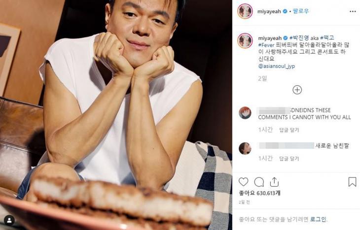 박진영 남친짤 / 선미 인스타그램