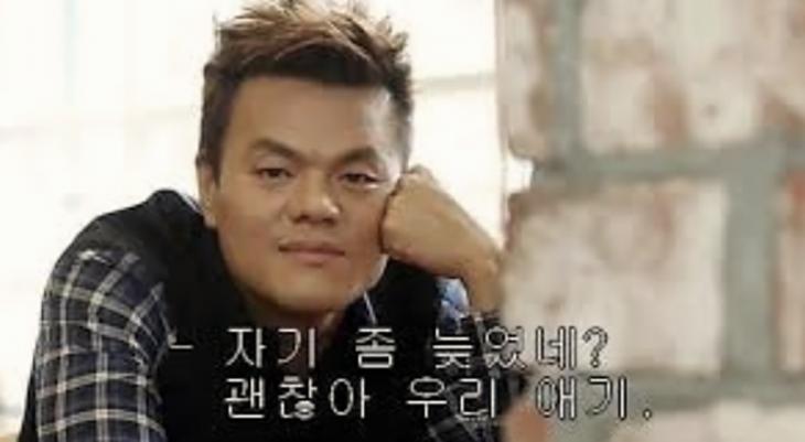 박진영 남친짤 / 온라인 커뮤니티