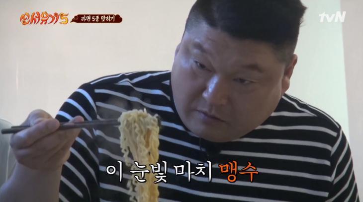 tvN '신서유기5' 캡쳐