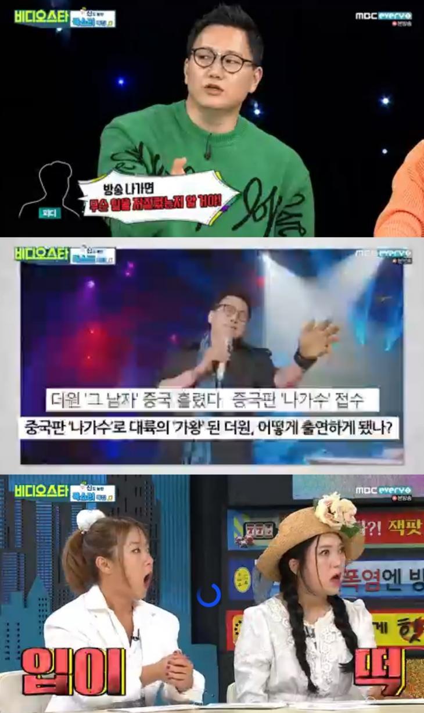 MBC every1 예능프로그램 '비디오스타'