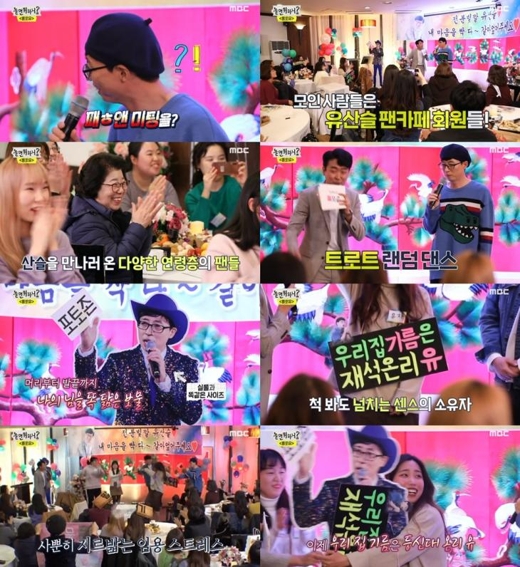 MBC '놀면 뭐하니?' 방송 캡처