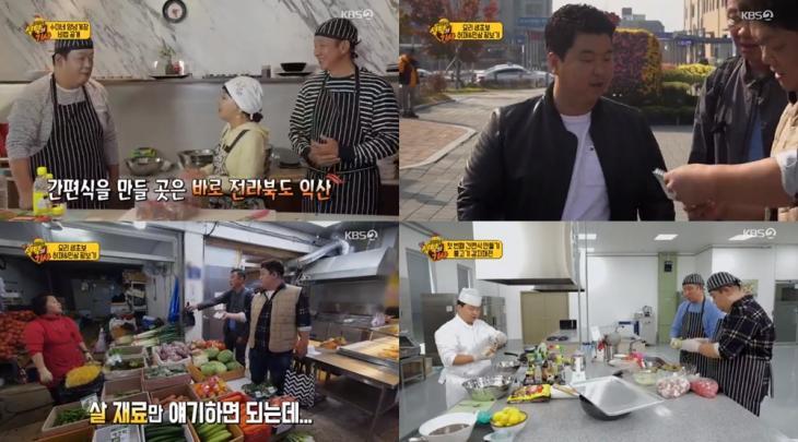 KBS2 '식탁의 기사' 방송캡처
