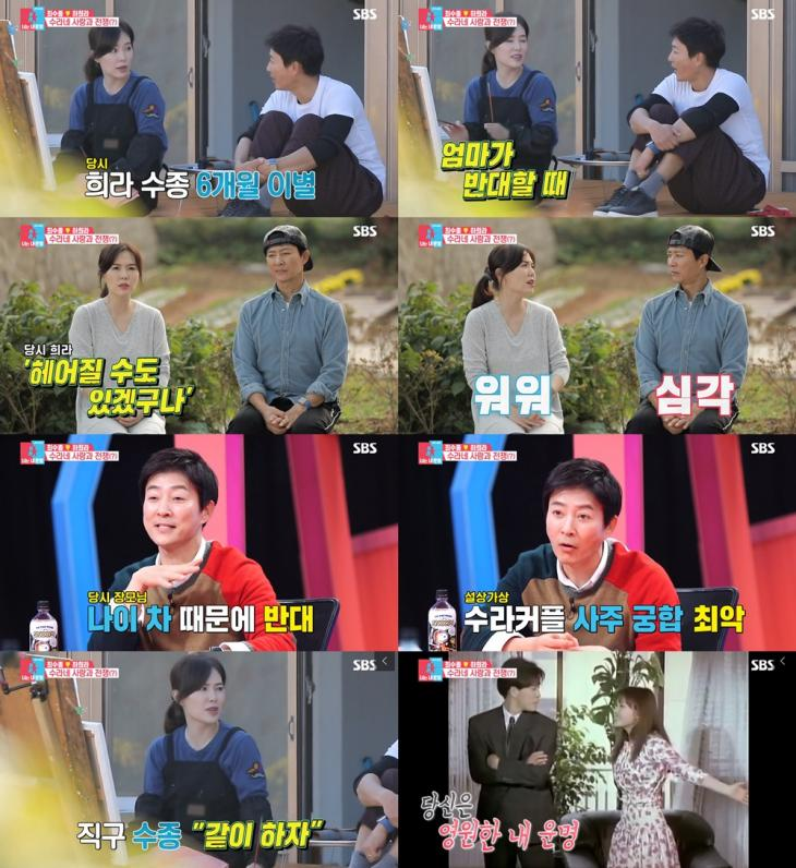 SBS '동상이몽 2 너는 내 운명' 방송 캡처