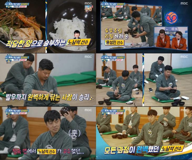 MBC '편애중계' 방송 캡처